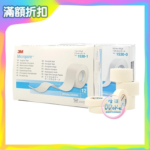 3M 通氣膠帶 (未滅菌) 半吋(24入)/1吋(12入) 白色 無台 整盒 一盒 透氣膠帶【生活ODOKE】