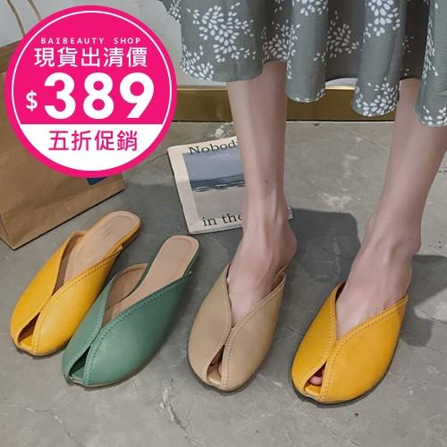 【現貨出清★五折↘$389】涼鞋.韓版拼接V形魚口平底拖鞋.白鳥麗子