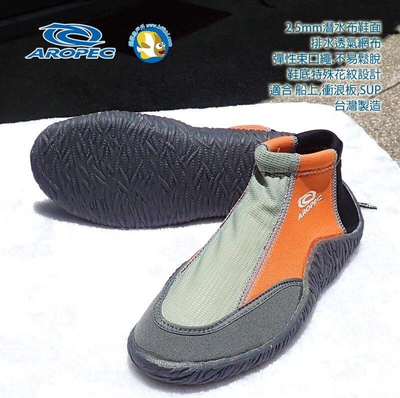 [台灣製 Aropec]  膠底防滑鞋 Reef 橘;SUP,衝浪.風浪板.獨木舟 適用;蝴蝶魚戶外