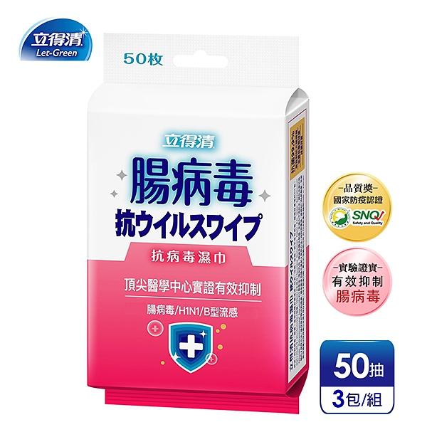 【立得清】抗病毒濕巾-腸病毒專用(50抽x3包)