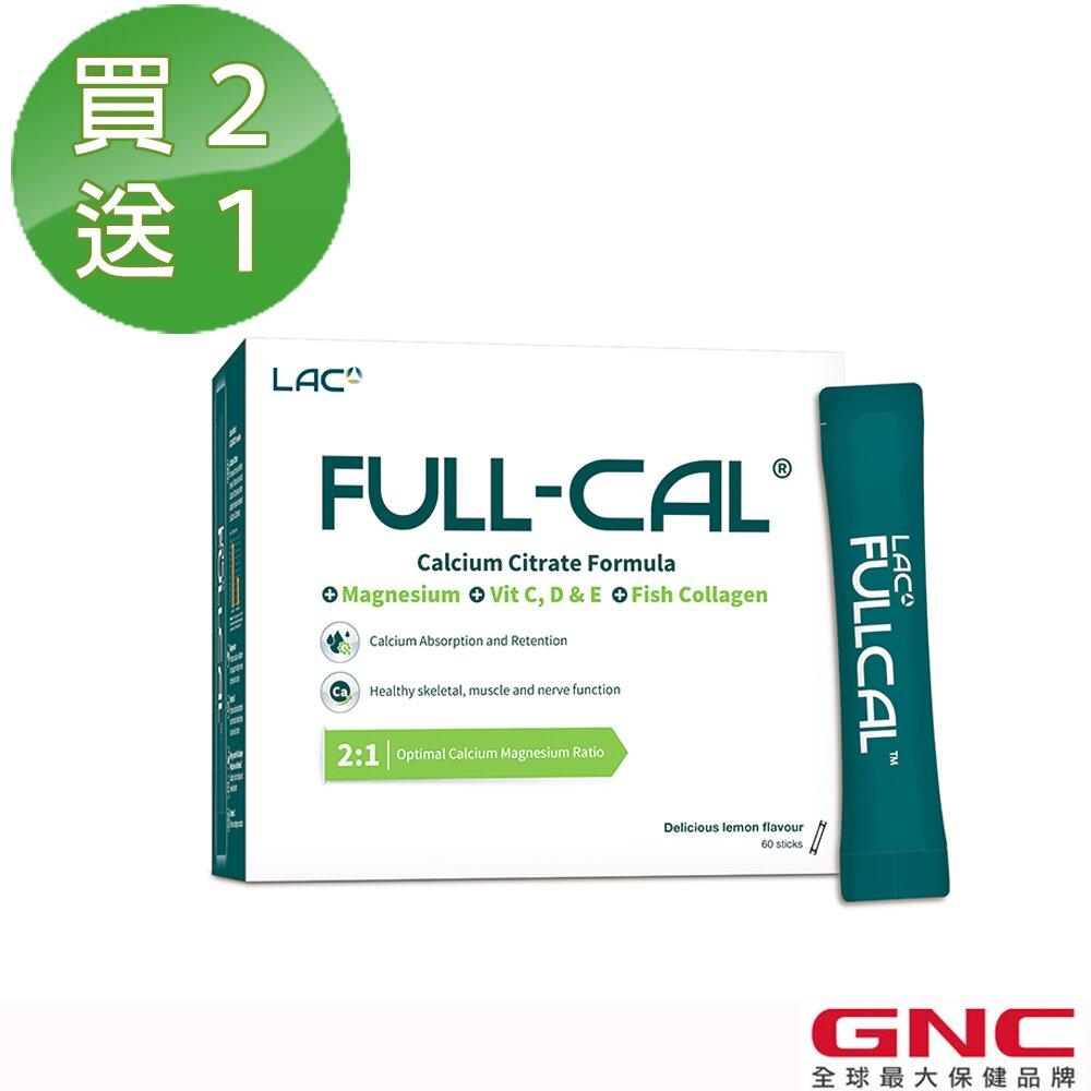 GNC健安喜 FullCal優鎂鈣 頂級檸檬酸鈣配方 60包/盒x3