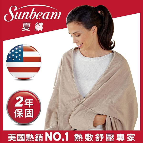 夏繽 Sunbeam 毛披蓋式電熱毯(優雅駝)