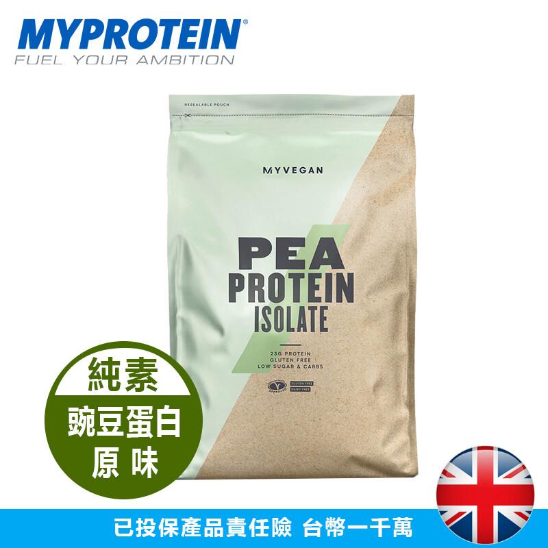 美顏力tmp英國 myprotein 純素 isolate 豌豆分離式蛋白 2.5kg