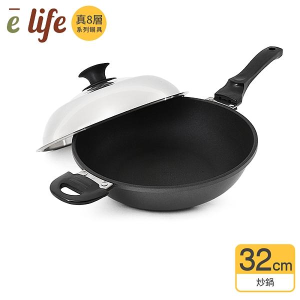 [elife易廚] 真8層健康不沾炒鍋-32cm