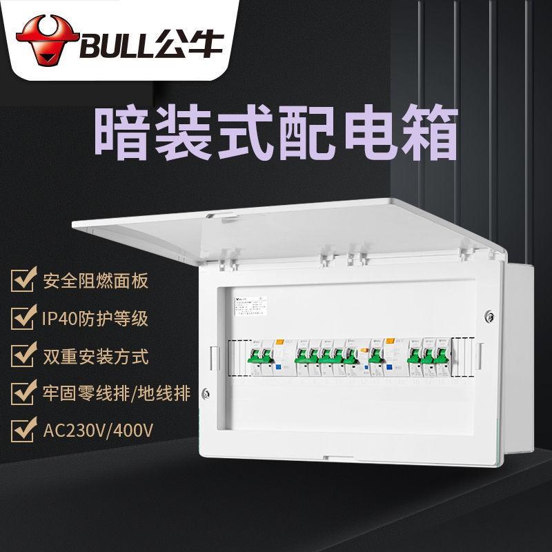 【工廠直銷】公牛室內強電配電箱家用多媒體集線信息箱光纖入戶網絡布線電箱