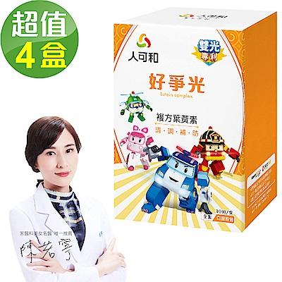 【人可和】 好爭光葉黃素-波力限定版(30包x4盒,共120包)-複方專利,水潤晶明