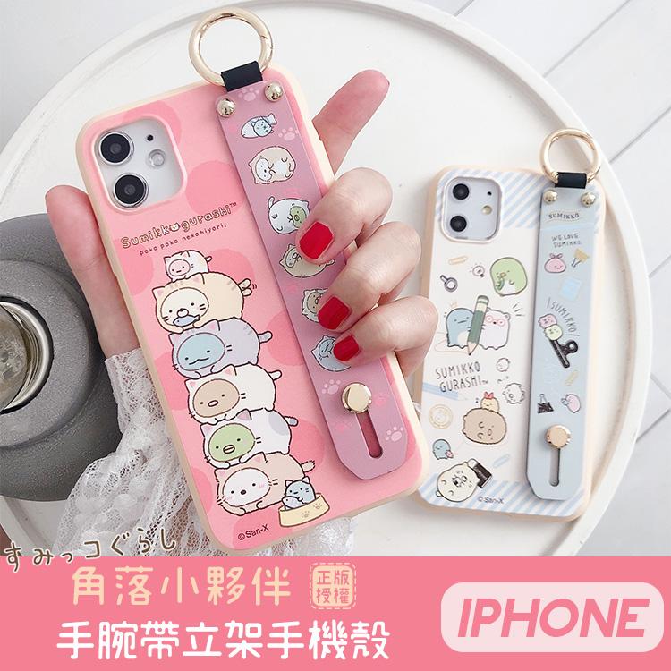 角落小夥伴正版授權 IPHONE 11/11 PRO/11 PRO MAX/SE/X/XS/XS MAX/XR/8/7系列 手腕帶立架手機殼(四款)【RD55-21-2】