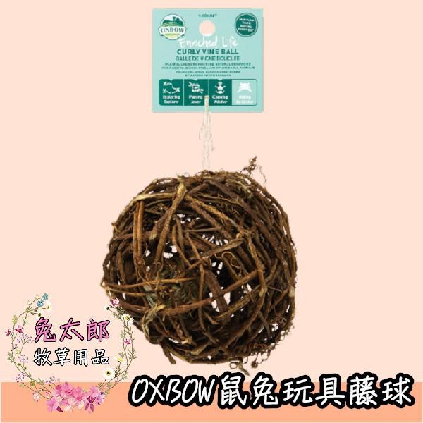 《兔太郎》OXBOW 豐富生活玩具系列 藤球 鼠兔玩具