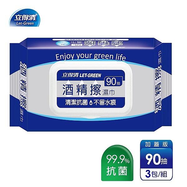 【立得清】酒精擦濕紙巾 清潔抗菌 擦拭無水痕-食品及酒精(90抽x3包)