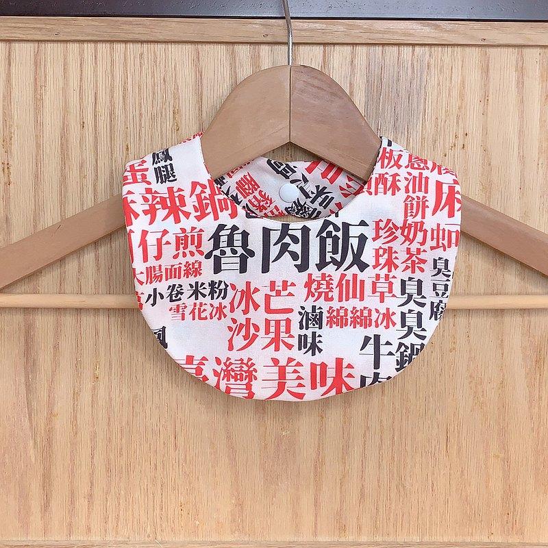 吃貨寶寶臺灣小吃-圍兜兜/口水巾