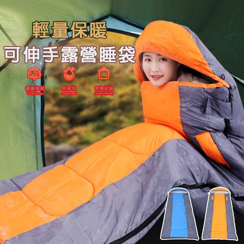 輕量可伸手保暖露營睡袋 (登山睡袋 / 午休睡袋 / 旅行睡袋)