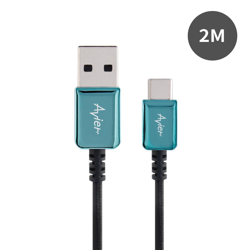 【Avier】CLASSIC USB C to A 編織高速充電傳輸線 (2M)_小滄藍