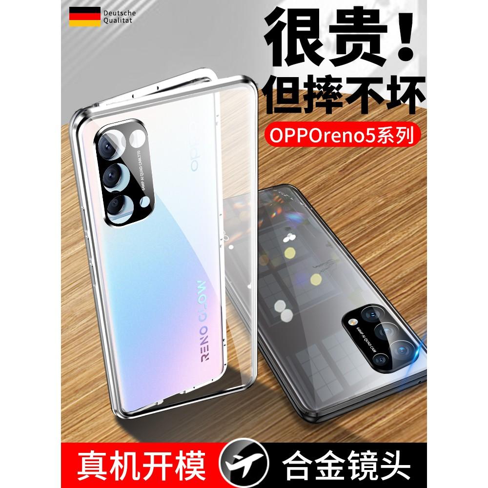 適用于opporeno5手機殼OPPO Reno5Pro保護套雙面玻璃reno5鏡頭全包防摔OPPO新款磁吸透明reno