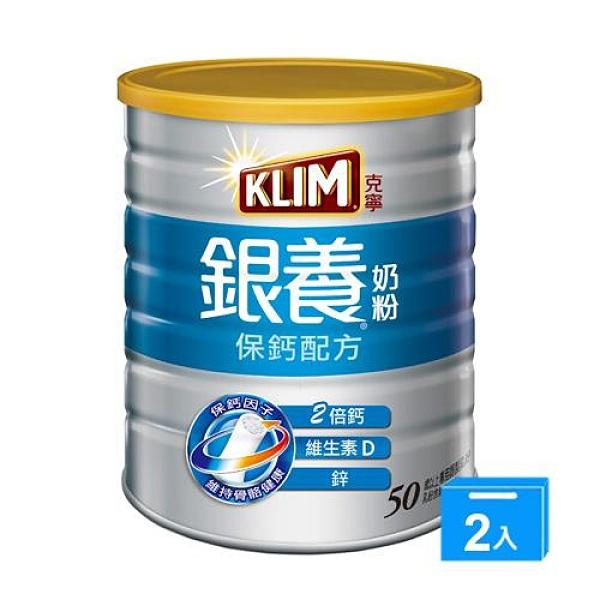 克寧銀養奶粉保鈣配方1.5KGx2【愛買】