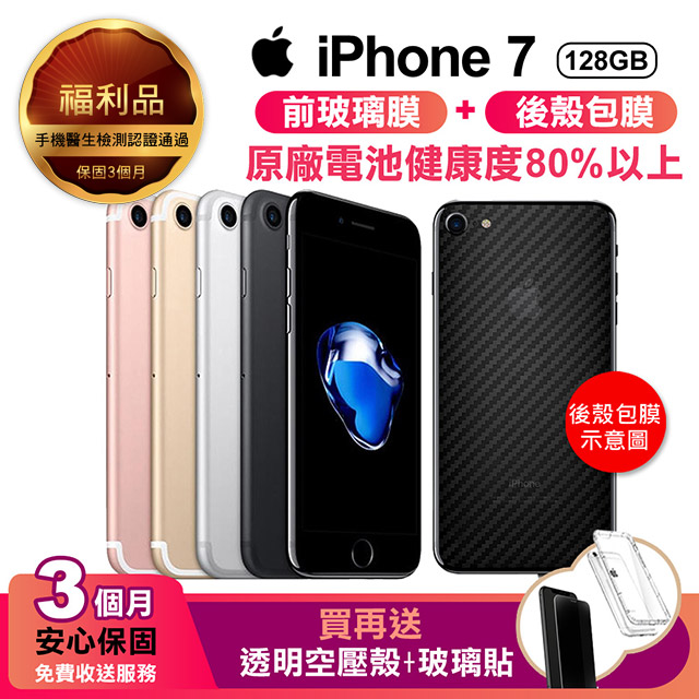 Apple iPhone 7 (128G)-福利品(手機包膜組)