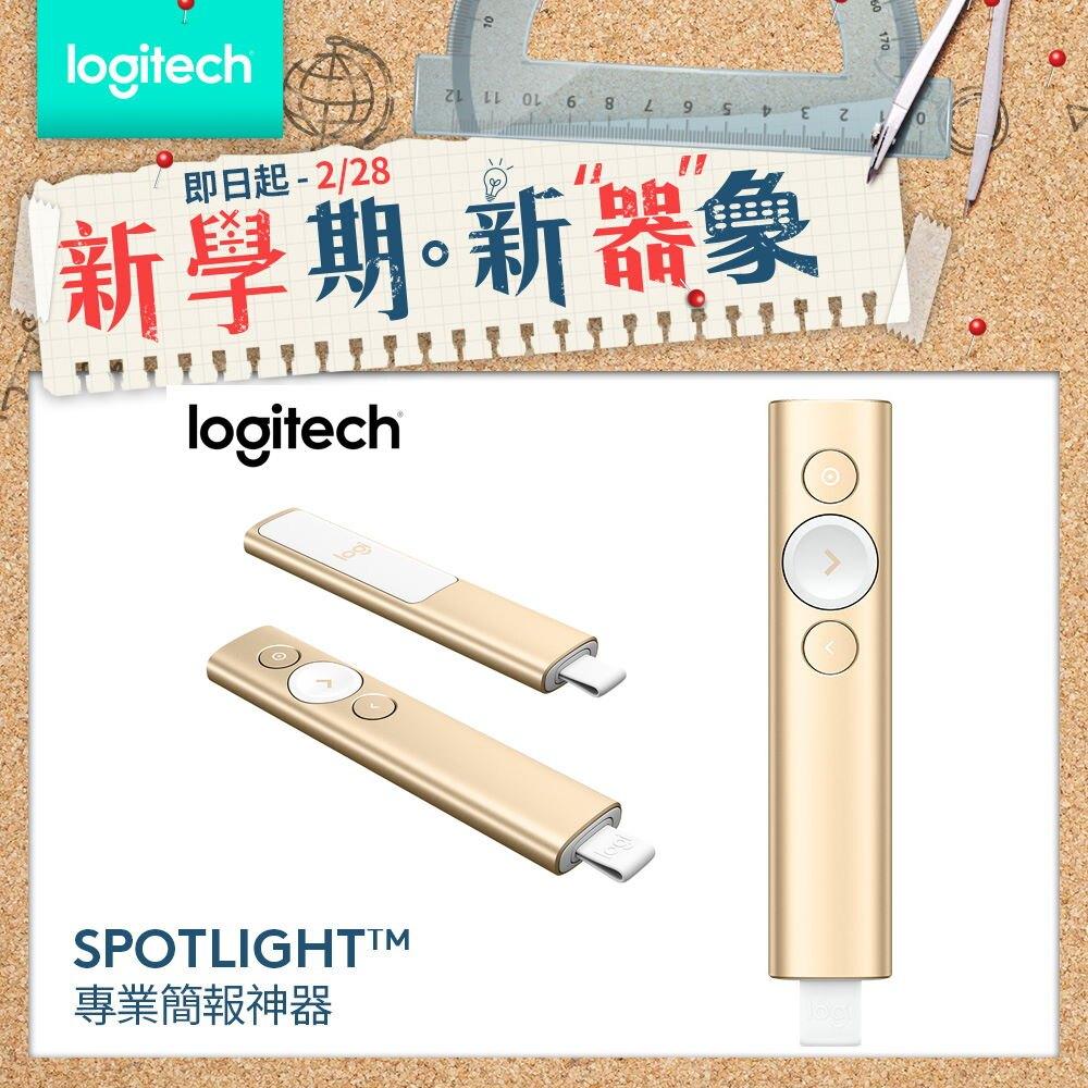 【logitech 羅技】SPOTLIGHT簡報器-香檳金【三井3C】