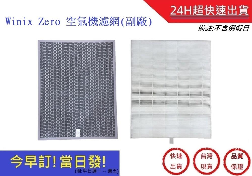 winix zero 空氣機濾網濾網+活性碳濾網(副廠)超快速好巿多空氣機通用azbu380hw