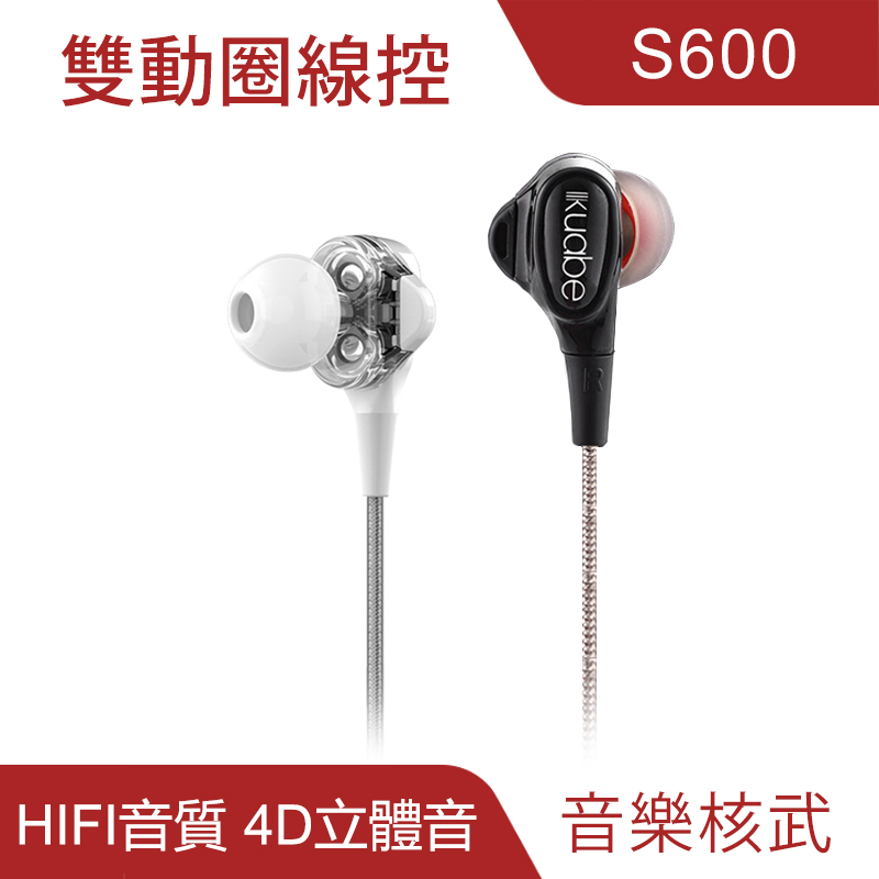 聆翔S600 專家限定-雙動圈高音質線控耳機