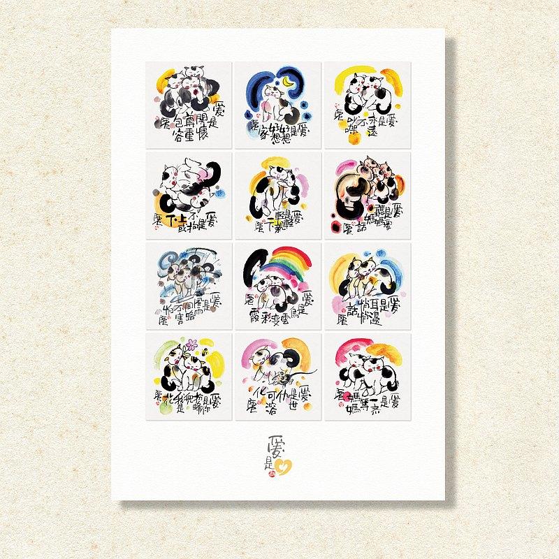 數碼微噴版畫 -【愛是....系列海報】