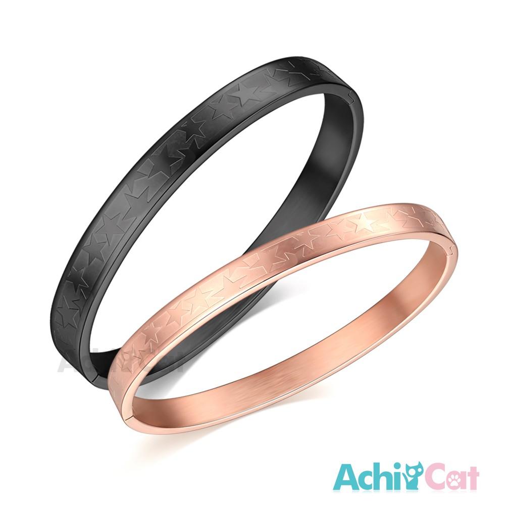 情侶手環 AchiCat 白鋼對手環 耀眼夜空 星星 *單個價格* B5011