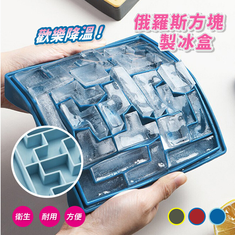 u-fit食品級矽膠俄羅斯方塊冰塊盒