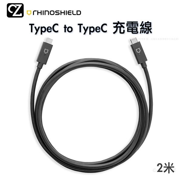 犀牛盾 TypeC to TypeC 充電線 2米 3A充電 傳輸線 數據線 USB 3.1 MacBook可用 思考家