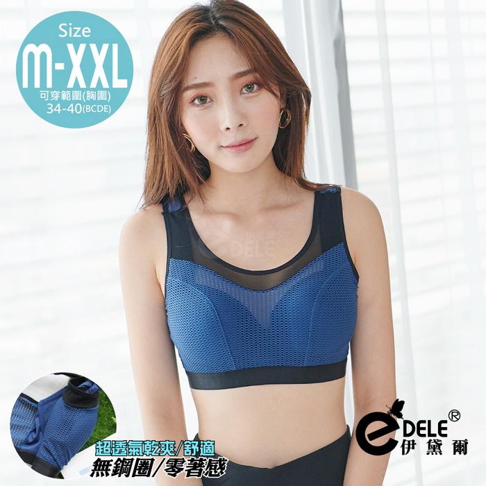 【伊黛爾】活力輕呼吸透氣網洞運動無鋼圈內衣   M-XXL (藍色)-【973】
