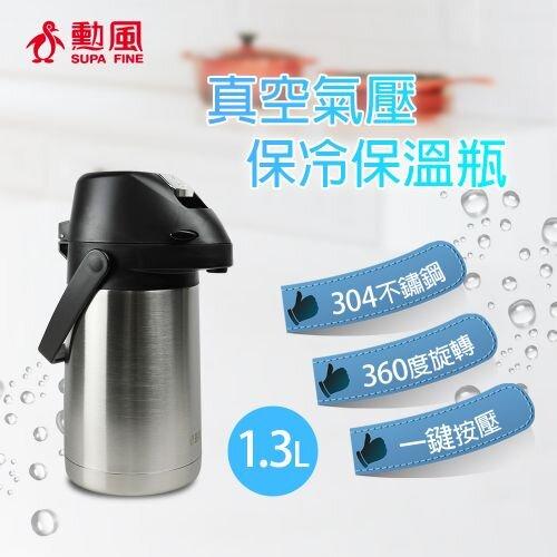 【勳風】 1.3升真氣壓式不鏽鋼保溫瓶 HF-J861L