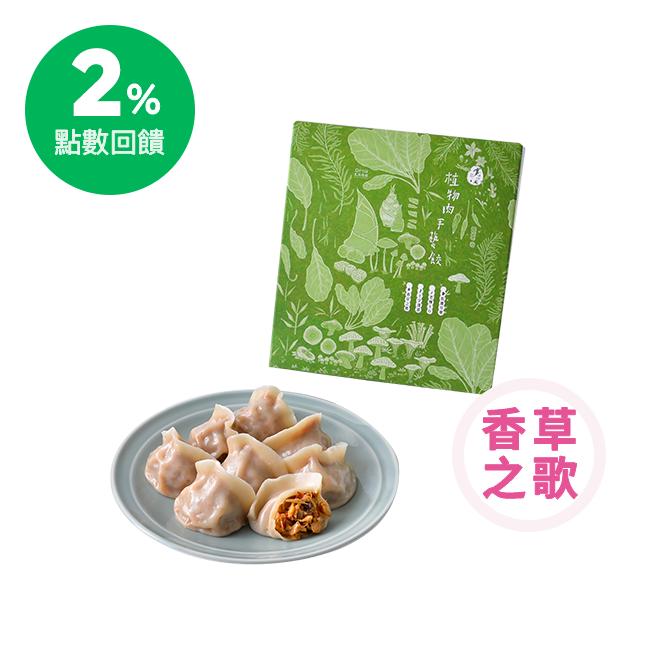 全台 寬心園 植物肉手藝餃(香草之歌/8粒入) 喜客券