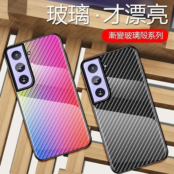 三星Samsung Galaxy S21 S21 Pro Ultra 5G 手機殼 碳纖維紋 玻璃 商務 全包防摔 硬殼