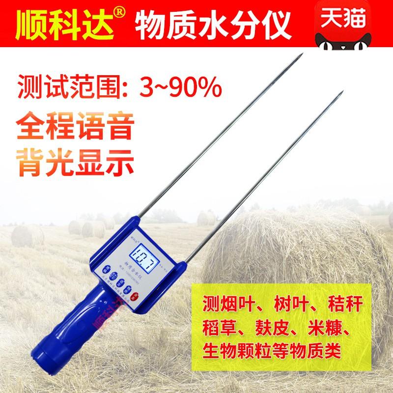茶葉水分測試儀煙葉水份測定儀樹葉秸稈稻草牧草麩皮濕度測量檢測