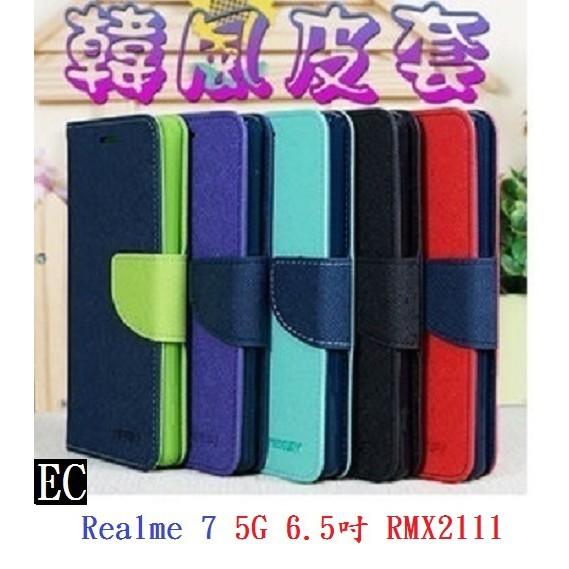 EC【韓風雙色】Realme 7 5G 6.5吋 RMX2111 翻頁式側掀 插卡皮套 保護套 支架