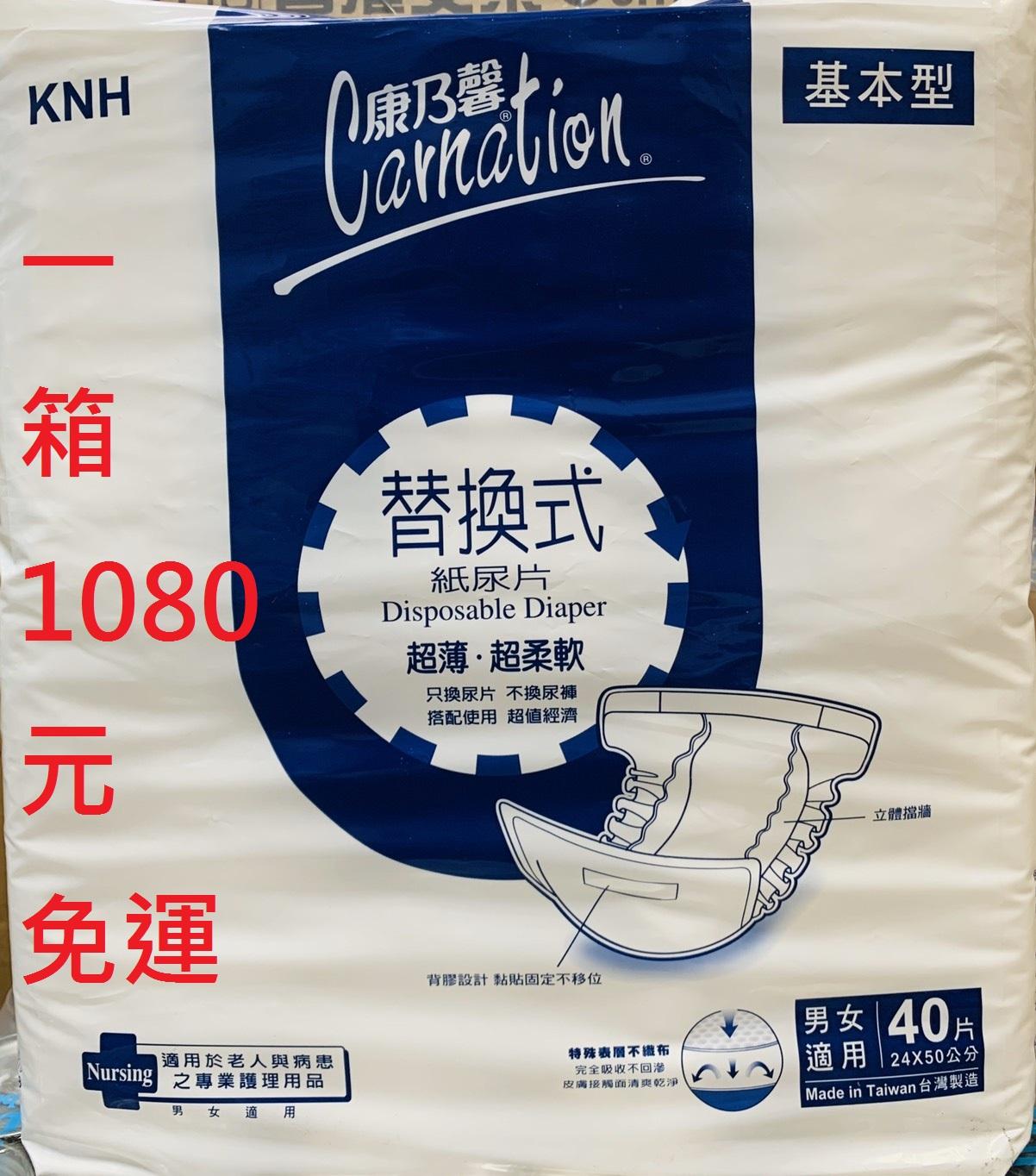康乃馨紙尿片,一箱6包     尿片/紙尿片免運