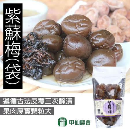 【甲仙農會】紫蘇梅-250g-包 (3包一組)