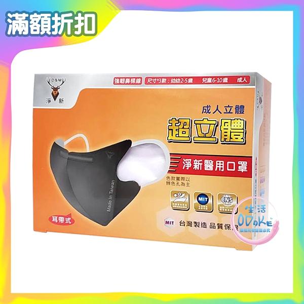 淨新 醫用口罩 成人立體 細耳 (50片/盒) 立體口罩 醫用口罩 醫療口罩 【生活ODOKE】