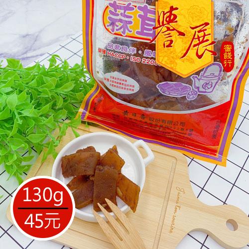【譽展蜜餞】黃日香蒜茸豆干條 130g/45元