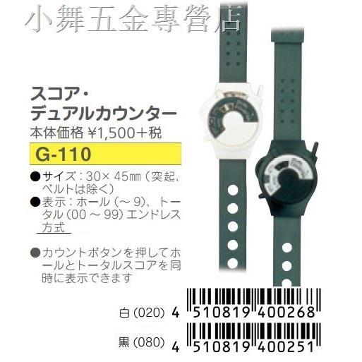 現貨熱銷✈∋▣日本LITE G-110高爾夫下場配件計分器 手表款記桿器30*45MM