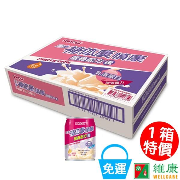 三多 補体康慎康營養配方 1箱(24罐/每罐240ml) 維康 免運 (三多士補體康) 限時促銷