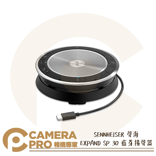 ◎相機專家◎ SENNHEISER 聲海 EXPAND SP 30 藍芽揚聲器 擴音器 音響 語音會議 便攜 公司貨
