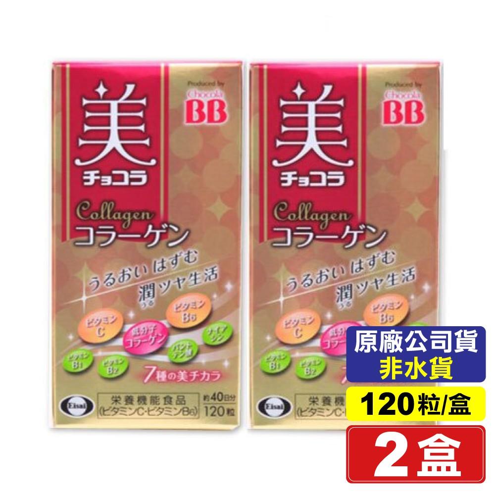 俏正美BB 膠原錠 CHOCOLA BB Collagen 120粒X2盒(原廠公司貨非水貨)專品藥局【2011363】