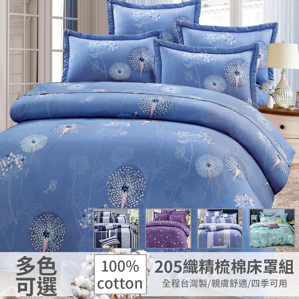 台灣出貨 205織紗精梳棉全舖棉兩用被床罩組 多款任選