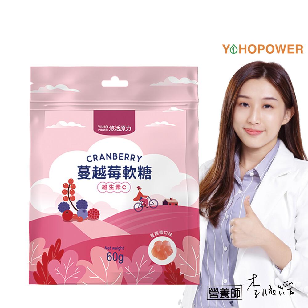 悠活原力蔓越莓軟糖 蔓越莓口味 私密保養 養顏美容 高濃度 乾爽舒適
