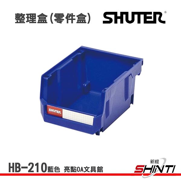 SHUTER 樹德 HB-210 耐衝擊分類置物整理盒 零件盒 【亮點OA】105寬 x 136深 x 76高mm