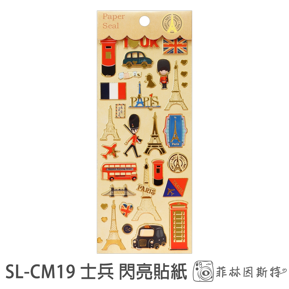 Shan Le 閃樂 SL-CM19 士兵 燙金貼紙 裝飾貼紙 菲林因斯特
