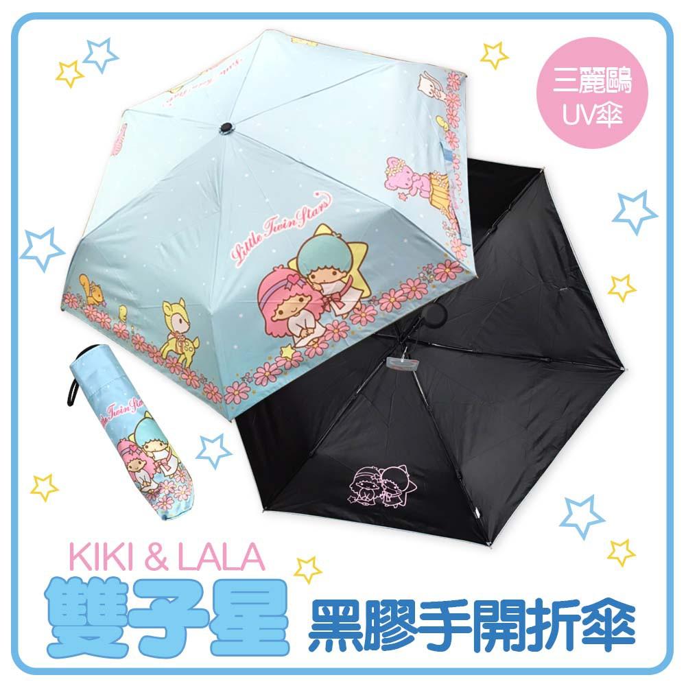 《三麗鷗正版授權 雙子星》手開黑膠折傘