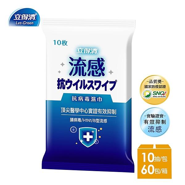 【立得清】抗病毒濕巾-流感病毒專用(10抽x60包)-箱購