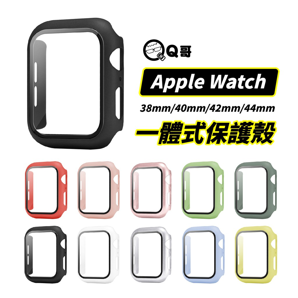 Apple Watch 一體式保護殼 邊框殼 保護貼 適用Apple Watch1/2/3/4/5/6/SE S65