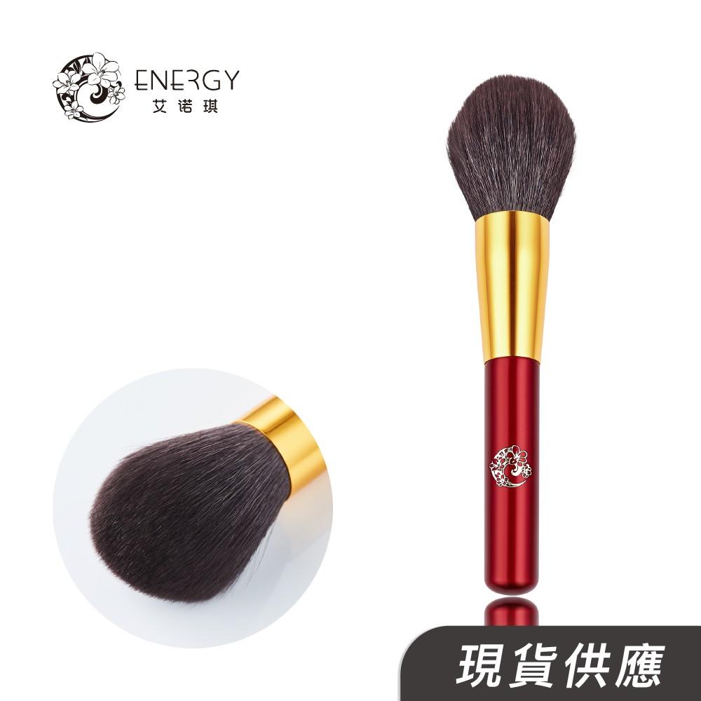 【艾諾琪】酒紅系列L215 大蜜粉刷