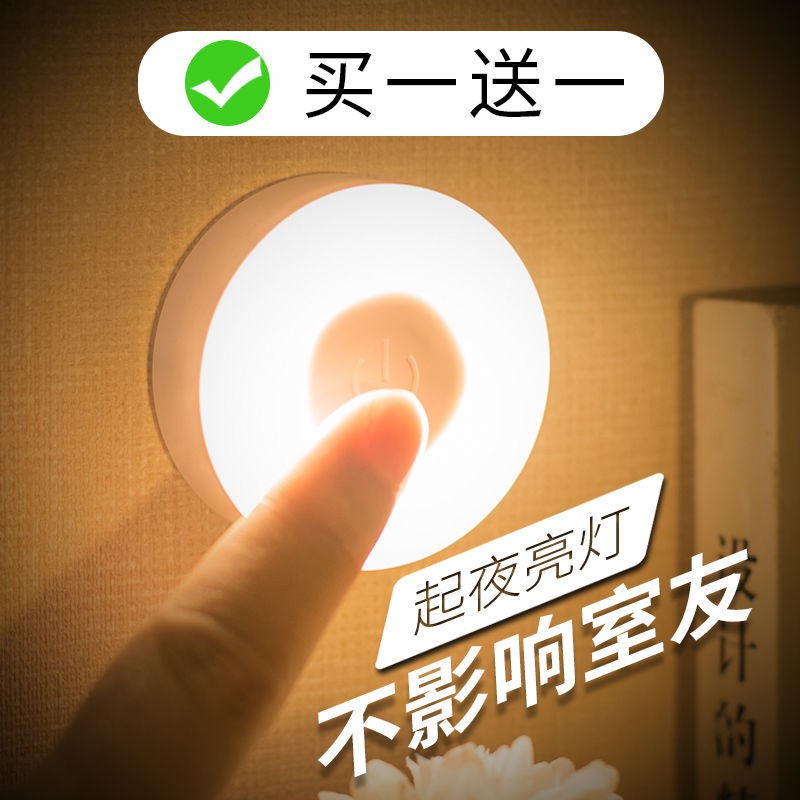 小夜燈拍拍燈充電款不插電宿舍燈床上可移動臥室小燈睡眠燈床頭燈