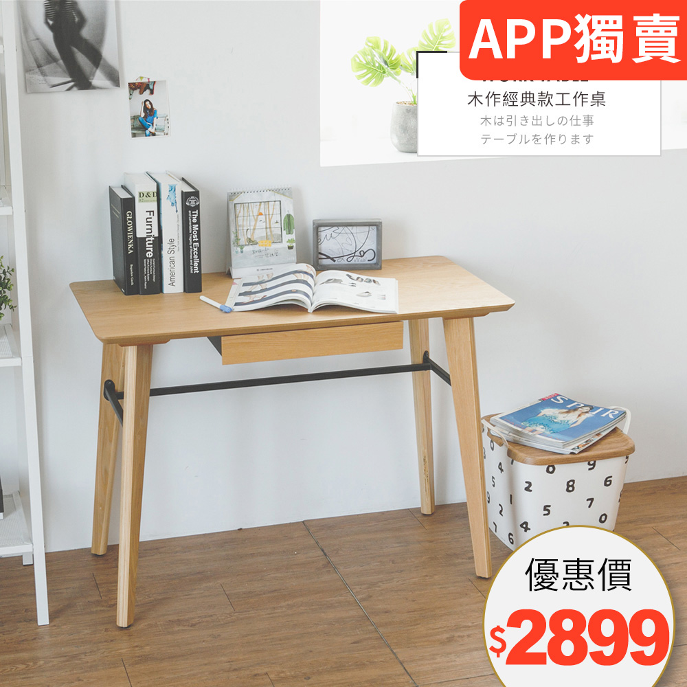 APP會員獨享價-木作經典款附抽工作桌/書桌 完美主義【W0028】
